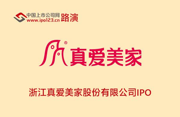 真爱美家(003041)IPO