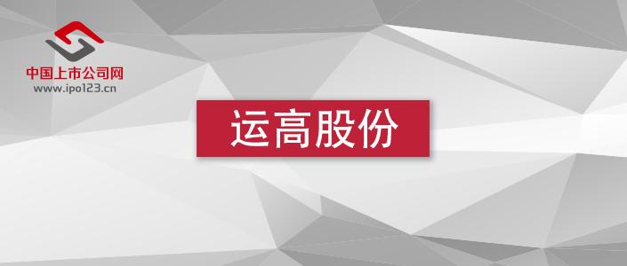 2021年IPO被否案例解读——运高股份