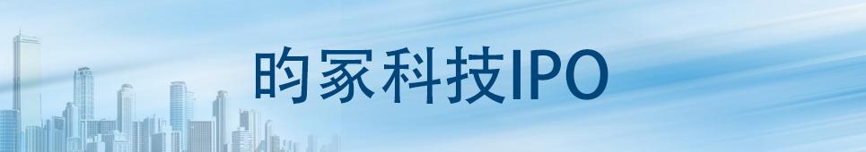 昀冢科技IPO专题
