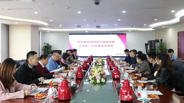中国招标投标协会任珑会长一行莅临图强咨询开展招标代理企业全过程咨询转型升级现场调研
