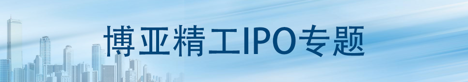 博亚精工IPO专题
