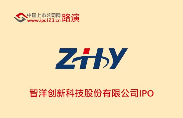 智洋创新(688191)IPO