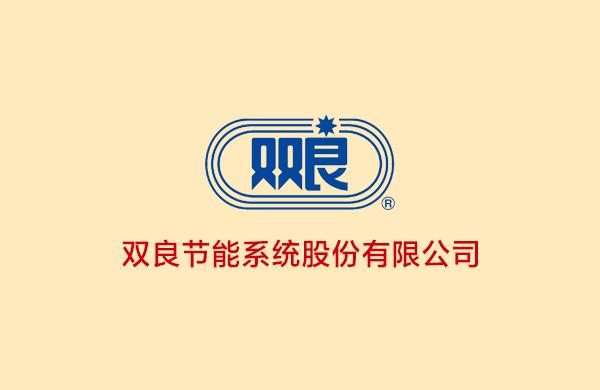 双良节能(600481)宣传片