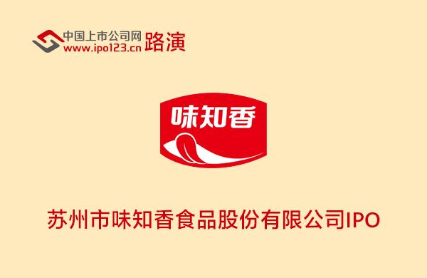 味知香(605089)IPO