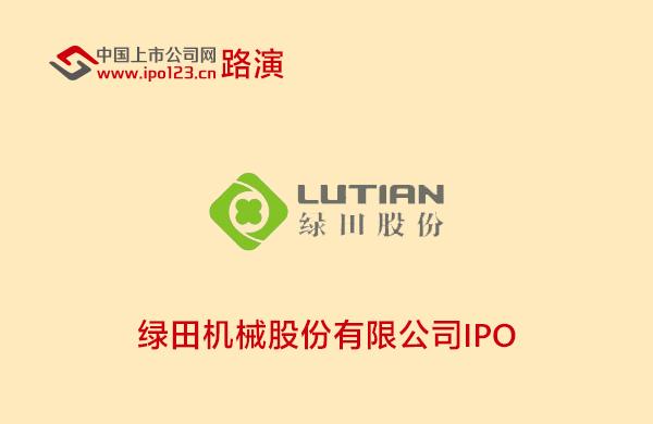 绿田机械(605259)IPO
