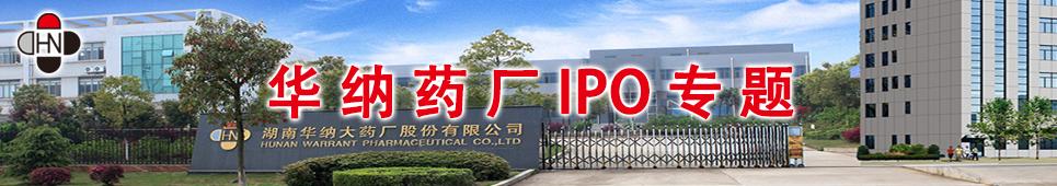 华纳药厂IPO专题