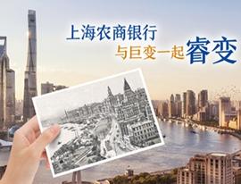 上海农商银行IPO获批文将于上交