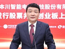 本川智能董晓俊网上路演推介致辞