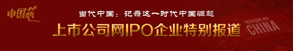 中国芯-IPO企业特别报道
