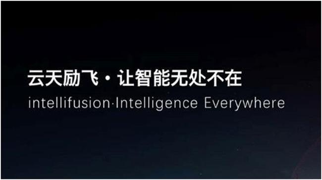 云天励飞提交注册 人工智能赛道 即行业排头兵