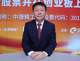 中捷精工董事长总经理魏忠网上路