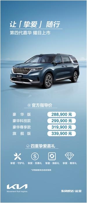 东风悦达起亚全球旗舰MPV第四代嘉华上市,提供4款车型,售价28.89万元起