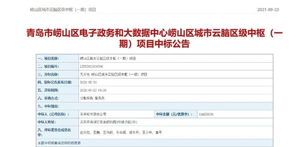 喜报 | 东华软件1.14亿元中标崂山城市云脑项目!
